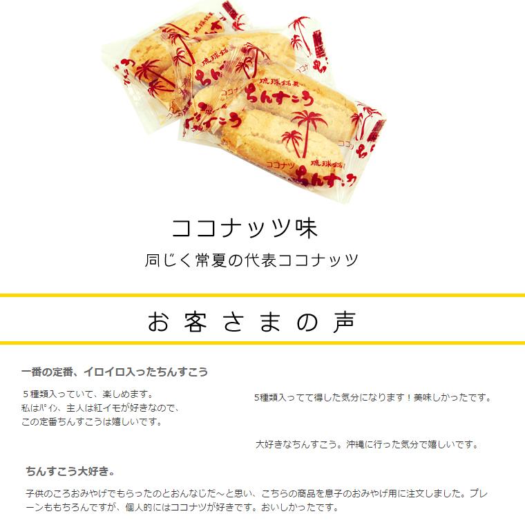 プレーン・黒糖・紅芋・パイン・ココナッツ