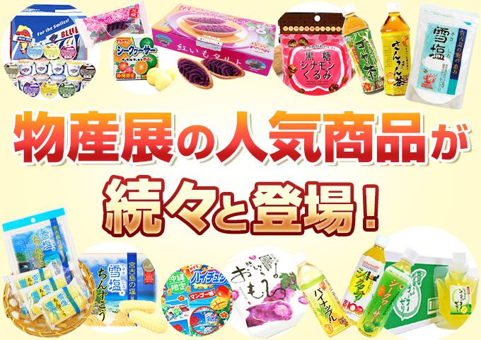 物産展で人気のお菓子が登場!