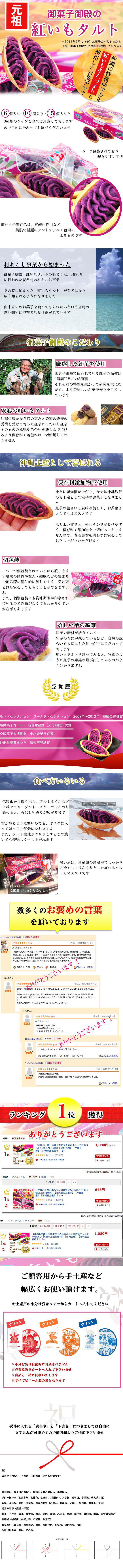 沖縄土産の人気商品 御菓子御殿 紅いもタルト