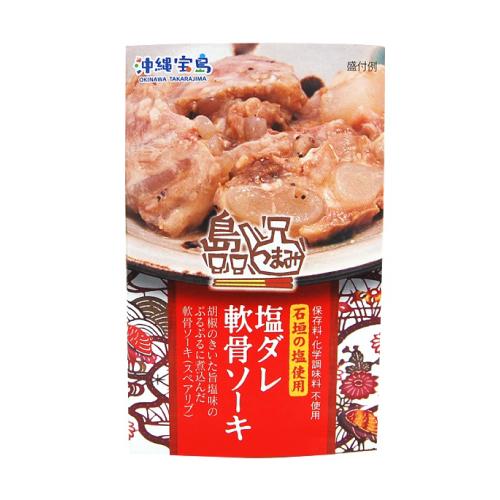 島つまみ塩ダレ軟骨ソーキ商品パッケージ